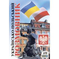 Українсько-польський розмовник.
