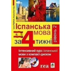 Іспанська мова за 4 тижні.Рівень 2. Інтенсивний курс іспанської мови з компакт-диском