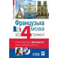 Французька за 4 тіжні. Інтенсивний курс французької мови з компакт-диском.