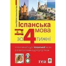 Іспанська за 4 тижні. Інтенсивний курс іспанської мови з електронним аудіододатком