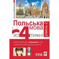 Польська мова за 4 тижні. Рівень 2. Інтенсивний курс польської мови з інтерактивним аудіододатком