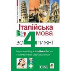 Італійська мова за 4 тижні. Інтенсивний курс італійської мови з електронним аудіододатком
