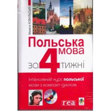 Польська мова за 4 тижні. Інтенсивний курс польської мови з аудіододатком на компакт-диску
