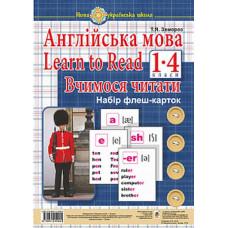 Англійська мова. 1 клас. Learn to Read. Вчимося читати. Набір флеш-карток. НУШ