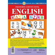 Англійська мова. Набір карток. Каса букв. НУШ