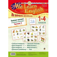 """Комплект наочності """"We learn English"""" (""""Ми вивчаємо англійську"""") : 1-4 класи : у 5 ч. Ч. 5. НУШ"""