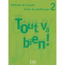 Книга для учителя Tout va bien! 2 Guide pédagogique