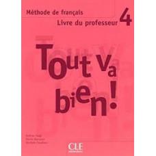 Книга для учителя Tout va bien! 4 Guide pédagogique
