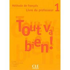 Книга для учителя Tout va bien! 1 Guide pédagogique