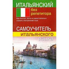 Итальянский без репетитора. Самоучитель итальянского языка.