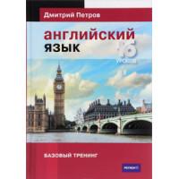 Английский язык . 16 уроков. Базовый тренинг