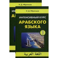 Интенсивный курс арабского языка. В -2-х томах