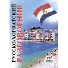 Русско-хорватский разговорник