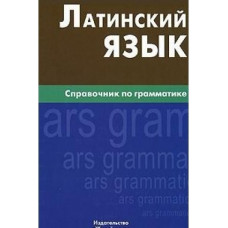 Латинский язык. Справочник по грамматике