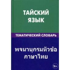 Тайский язык / Тематический  словарь