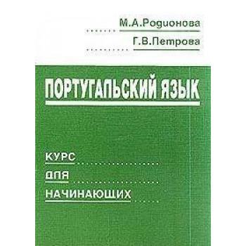 Португальский язык. Учебник для 1-2 курсов институтов и факультетов иностранных языков