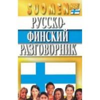 Русско-финский разговорник твёрдый переплёт