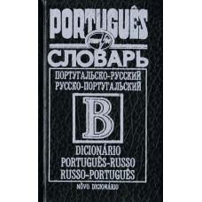 Португальско-русский, русско-португальский словарь  50 тысяч слов