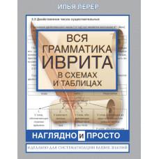 Вся грамматика иврита в схемах и таблицах