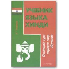 Учебник языка хинди: основной курс первого года обучения