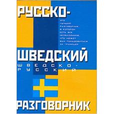 Русско-шведский- и-шведско-русский разговорник