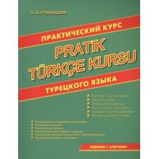 Практический курс турецкого языка