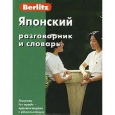Японский разговорник и словарь Berlitz