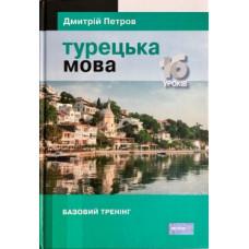 Турецька мова 16 уроків. Базовий тренінг