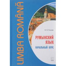 Румынский язык /   Начальный курс