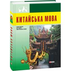 Китайский язык Базовый учебник для студентов высших учебных заведений