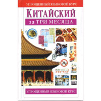 Китайский за три месяца учебное пособие