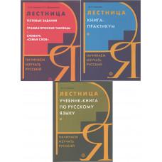 Лестница. Учебник+Книга-практикум+Тестовые задания.