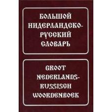 Большой нидерландско-русский словарь 180 тысяч слов