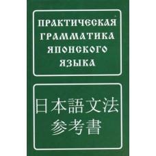 Практическая грамматика японского языка