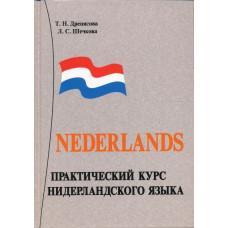 Практический курс нидерландского языка + CD
