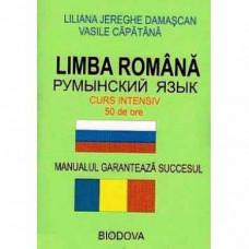 Румынский язык за 50 часов. Интенсивный курс для начинающих с CD-MP3