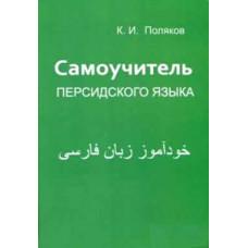 Самоучитель персидского языка