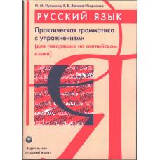 Практическая грамматика русского языка с упражнениями (для говорящих на англ. языке)