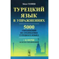 Турецкий язык в упражнениях 5000 упражнений по грамматике турецкого языка