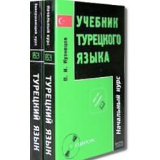 Учебник турецкого языка в 2-х частях + CD