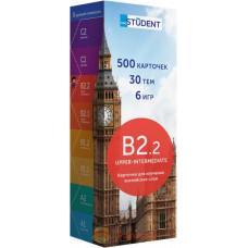 500 карточек для изучения английских слов B2.2