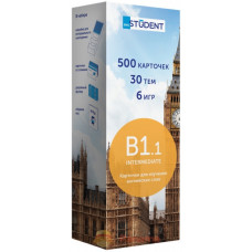 500 карточек для изучения английских слов  B1.1