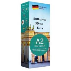 500 Карток для вивчення німецьких слів. Рівень А2