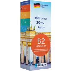500 Карток для вивчення німецьких слів. Рівень В2