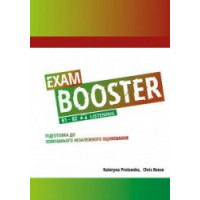 Exam Booster B1-B2 Listening Подготовка к ВНО
