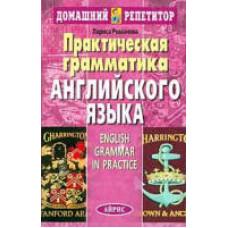 Практическая грамматика английского языка.  Романова Л.И.