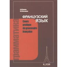 Грамматика французского языка Практический курс12-издание
