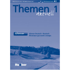 Словарь Themen aktuell 1 Glossar Deutsch-Russisch