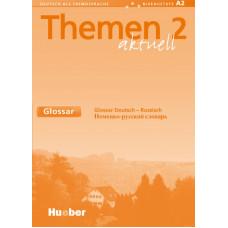 Словарь Themen aktuell 2 Glossar Deutsch-Russisch