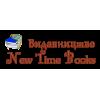 Издательство New Time Books